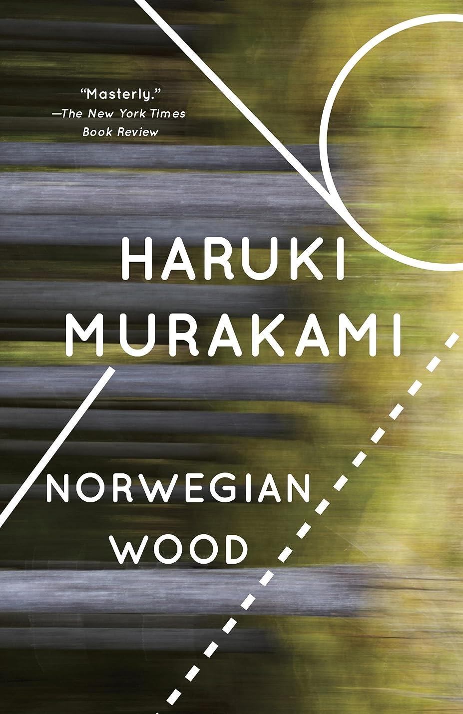 どうやって食料品店割り込みNorwegian Wood (Vintage International) (English Edition)