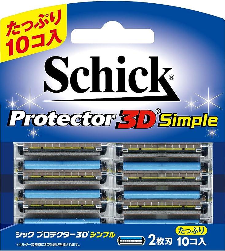 枯渇する下同時シック プロテクター3D シンプル 替刃 (10コ入)