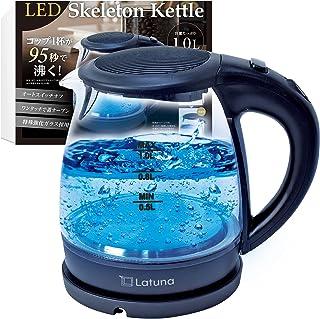 電気ケトル ガラス 【LEDライト付き】電気 ケトル ポット 電子ケトル 【コップ1杯95秒】1.0L [Latuna] コーヒー ゆわかしケトル 湯沸かしポット 小型 おしゃれ 紅茶 お茶 空焚き防止 PSE認証済み