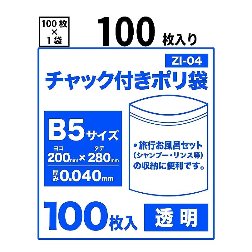 作者服を着る生まれチャック付きポリ袋B5サイズ ヨコ20mm×タテ28mm 厚み0.04mm 100枚入【Bedwin Mart】