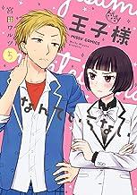 表紙: 王子様なんていらない 5 (ネクストFコミックス) | 宮田ワルツ