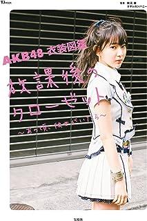 AKB48 衣装図鑑 放課後のクローゼット ~あの頃、彼女がいたら~ (TJMOOK)...