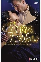 公爵のためらい【ハーレクイン・ヒストリカル・スペシャル版】 Kindle版