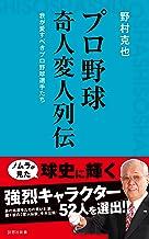表紙: プロ野球 奇人変人列伝 (詩想社新書) | 野村克也
