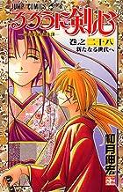Rurouni Kenshin Vol. 28 (Rurouni Kenshin) (in Japanese)