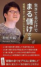 表紙: 生きてるだけでまる儲けの本 | 和佐大輔