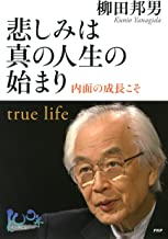 表紙: 悲しみは真の人生の始まり 内面の成長こそ 100年インタビュー   柳田 邦男