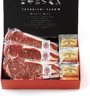 豊西牛サーロインステーキ用ギフト 3枚入り 赤身肉 国内産 北海道物産展 トヨニシファーム
