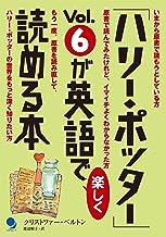 表紙: 「ハリー・ポッター」Vol.6が英語で楽しく読める本 「ハリー・ポッター」が英語で楽しく読める本   渡辺順子