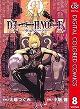 表紙: DEATH NOTE カラー版 8 (ジャンプコミックスDIGITAL) | 大場つぐみ