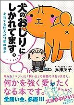 表紙: 犬のおしりにしかれてます。それでも仕えた11年の日々   赤澤英子