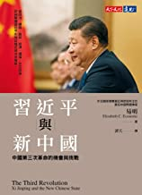 習近平與新中國: 中國第三次革命的機會與挑戰: The Third Revolution: Xi Jinping and the New Chinese State (Traditional Chinese Edition)