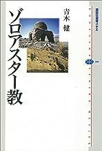 表紙: ゾロアスター教 (講談社選書メチエ) | 青木健