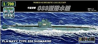 童友社 1/700 世界の潜水艦シリーズ No.10 中国海軍 033型潜水艦 プラモデル