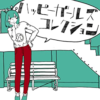 ハッピーガールズコレクション(DVD付)