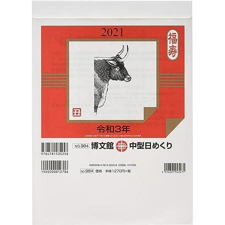 博文館 2021年 カレンダー 日めくり B5 中型 No.984 (2021年 1月始まり) ([カレンダー])