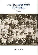 ハンセン病療養所と自治の歴史
