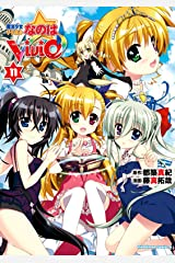 魔法少女リリカルなのはViVid(11) (角川コミックス・エース) Kindle版