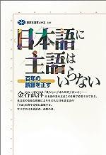 表紙: 日本語に主語はいらない 百年の誤謬を正す (講談社選書メチエ) | 金谷武洋