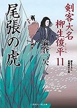 表紙: 尾張の虎 剣客大名 柳生俊平 : 11 (二見時代小説文庫) | 麻倉 一矢