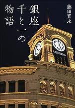 表紙: 銀座千と一の物語 (文春文庫) | 藤田宜永