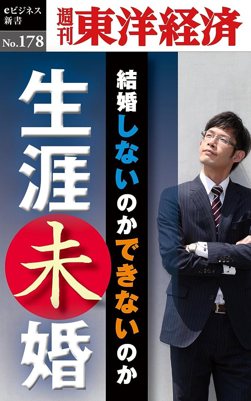 わがまま誓い根絶する生涯未婚―週刊東洋経済eビジネス新書No.178