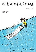 表紙: 心をまっさらに、さらし期 つれづれノート(31) (角川文庫) | 銀色 夏生