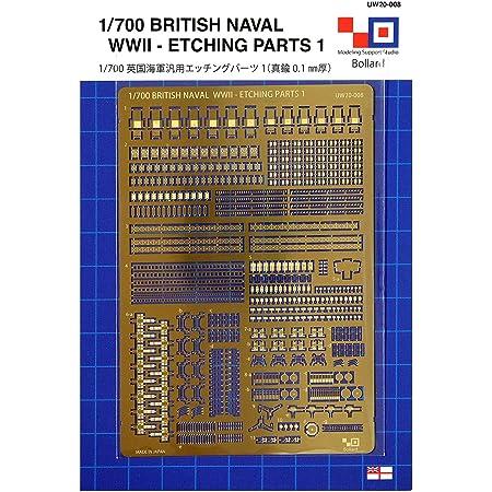 1/700 英国海軍 (WW2) 汎用 エッチング パーツ 1