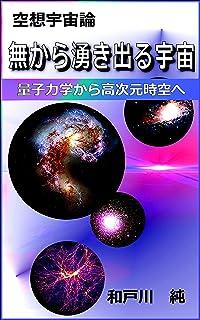 無から湧き出る宇宙: 量子力学から高次元時空へ