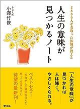 表紙: 2800人を看取った医師が教える人生の意味が見つかるノート | 小澤 竹俊
