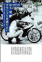 表紙: グランプリを走りたい エイ文庫   根本 健