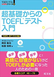 超基礎からのTOEFLテスト入門 (TOEFL(R)大戦略)