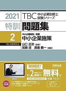 特訓問題集〈2〉中小企業経営・政策 中小企業施策 (2021年版TBC中小企業診断士試験シリーズ)