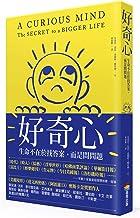 好奇心:生命不在於找答案,而是問問題 (Traditional Chinese Edition)