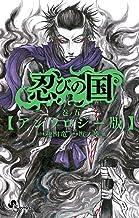 表紙: 忍びの国(5) アンソロジー版 (ゲッサン少年サンデーコミックス) | 坂ノ睦