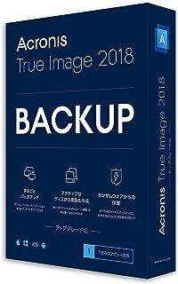 Acronis True Image 2018 1台バージョンアップ版