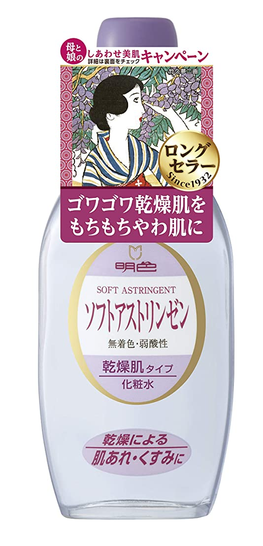酸っぱい最終的に運河明色シリーズ ソフトアストリンゼン 170mL (日本製)