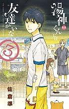 表紙: 湯神くんには友達がいない(3) (少年サンデーコミックス) | 佐倉準