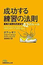 表紙: 成功する練習の法則 最高の成果を引き出す42のルール (日本経済新聞出版) | ダグ・レモフ