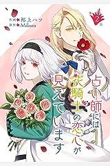 占い師には花騎士の恋心が見えています 第2話 (コミックブリーゼ) Kindle版