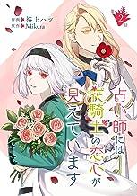 占い師には花騎士の恋心が見えています 第2話 (コミックブリーゼ)