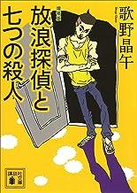 表紙: 増補版 放浪探偵と七つの殺人 (講談社文庫) | 歌野晶午
