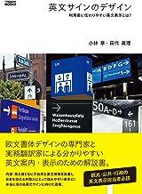 表紙: 英文サインのデザイン 利用者に伝わりやすい英文表示とは? | 小林 章