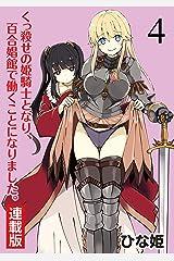 くっ殺せの姫騎士となり、百合娼館で働くことになりました。 キスカ連載版 第4話 Kindle版