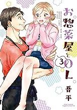 表紙: お惣菜屋とOL 3 (リラクトコミックス) | 吾平
