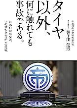 表紙: タイヤ以外、何に触れても事故である。   神子田 健博