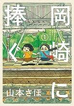 表紙: 岡崎に捧ぐ(1) (コミックス単行本) | 山本さほ