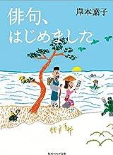 表紙: 俳句、はじめました (角川ソフィア文庫)   岸本 葉子