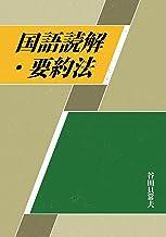 表紙: 国語読解・要約法   谷田貝 常夫