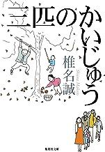 三匹のかいじゅう 岳物語シリーズ (集英社文庫)